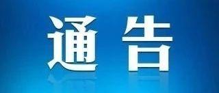 平川区新型冠状病毒感染的肺炎疫情联防联控工作领导小组1、2、3号通告