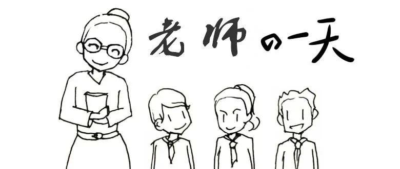 统一战线版漫画《老师的一天》来了!