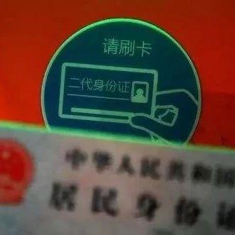 不需取票,重庆这5条铁路已开通身份证直接进站坐车