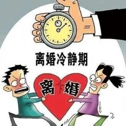 明年1月1日起离婚将设冷静期,双方必须共同领取离婚证