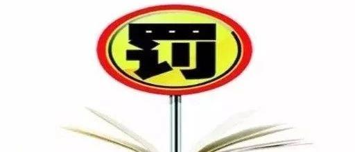 黑龙江将对在职教师有偿补课、违规收礼等行为进行专项整治