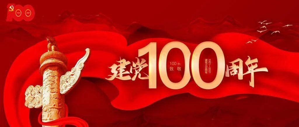 """""""不忘初心,砥砺奋进""""盂县庆祝中国共产党成立100周年摄影展"""