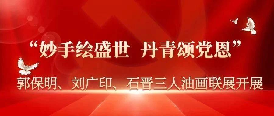 """""""妙手绘盛世丹青颂党恩""""郭保明、刘广印、石晋三人油画联展在县图书馆展出"""