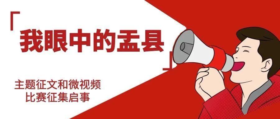 """""""我眼中的盂县""""主题征文和微视频比赛征集启事"""