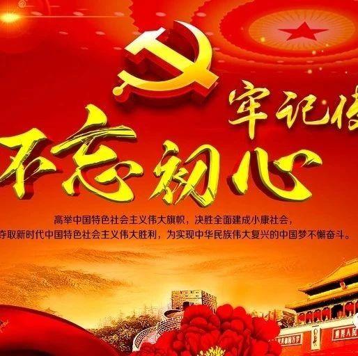 """重走西征路""""不忘初心、牢�使命""""活�踊仡�"""