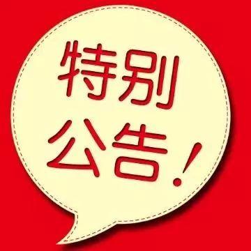 【公告】关于十九届于都县委开展第五轮巡察的公告|江西省第三环境保护督察组进驻公告