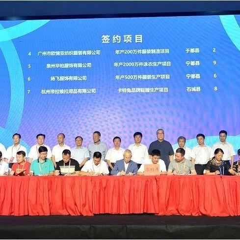 聚焦!30亿,于都在广州签约UR小镇项目!