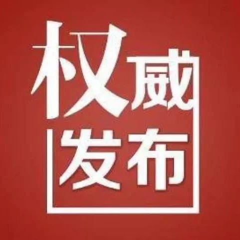 焦点 这一周,金沙平台县委书记干啥了?快来看看