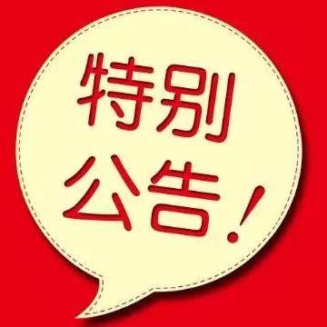 公告|金沙游戏县河道采砂过渡期河道砂石销售有关事项(第六期)