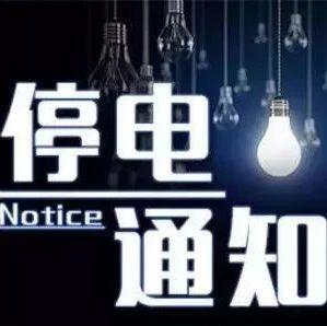 紧急通知!明天金沙平台县城区这些地方要停电,请互相转告!