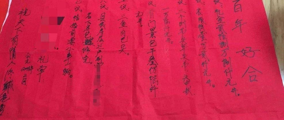 春节,金沙平台禾丰一姑娘的彩礼清单,光彩礼28.8万,还要房车!
