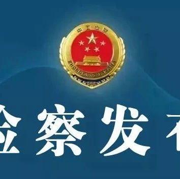 赣州市人民检察院受理于都钟辉等48人涉嫌黑社会性质组织案