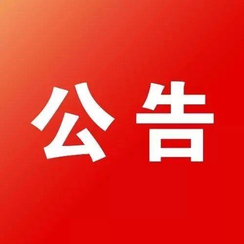 于都县2019年河道采砂过渡期采砂劳务(第二期)公开摇号公告