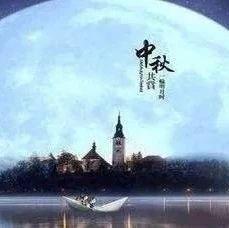 原创|月是故乡明,人是故乡亲