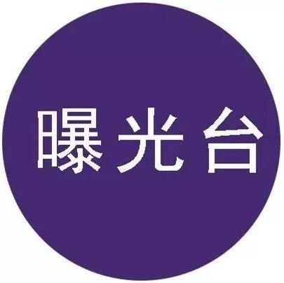 通�笥诙家黄鸱鲐��I域腐�『妥黠L���}典型案例,�M州5人被通��