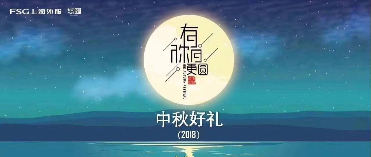 中秋�福利�硪u:生�、大�l蟹,蛋�S酥...最低至9.9元!