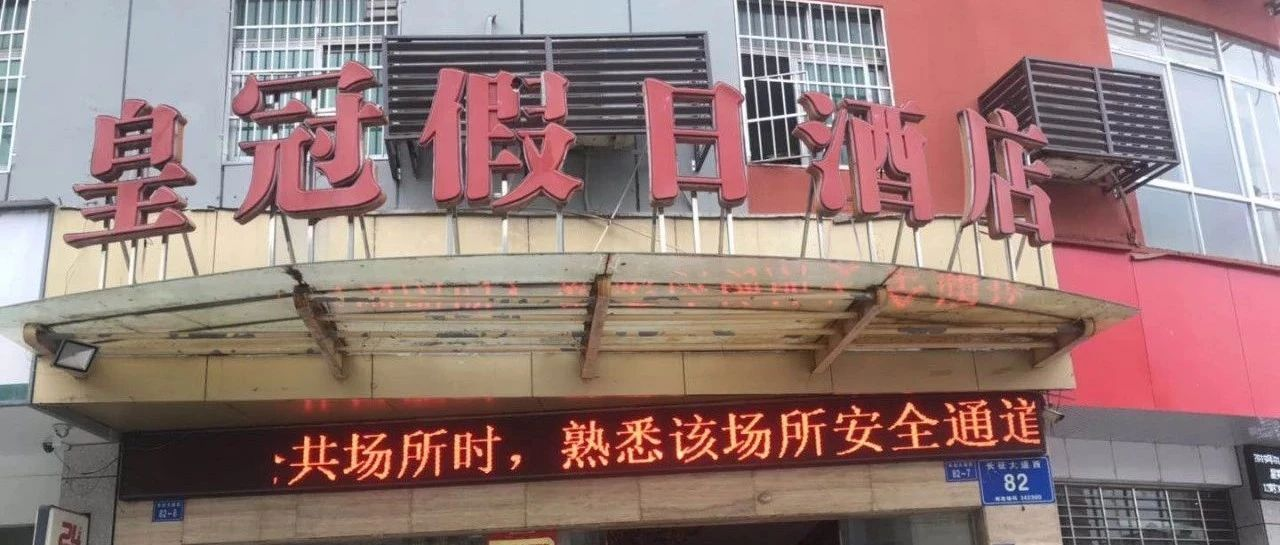 金沙平台县【皇冠假日酒店】排了这么长的队?究竟发生了啥大事……