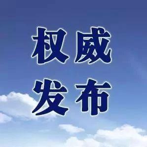 总投资约4.1亿元,金沙平台县将建枫叶雅苑项目。
