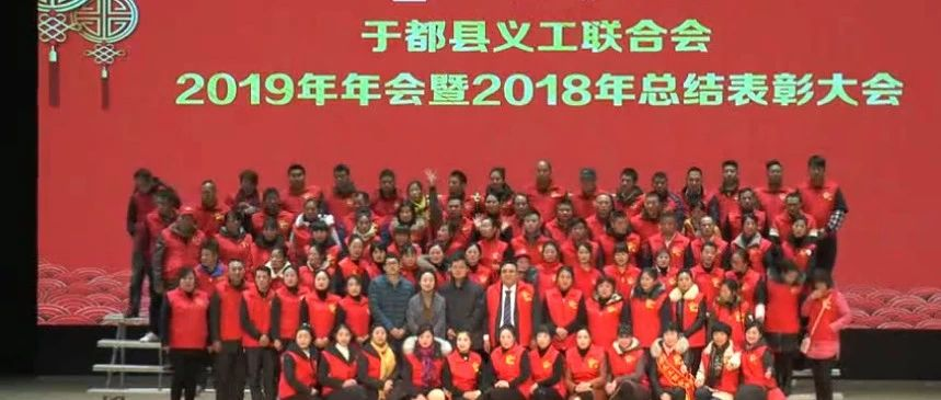金沙游戏义工联合2019年会暨表彰大会圆满结束