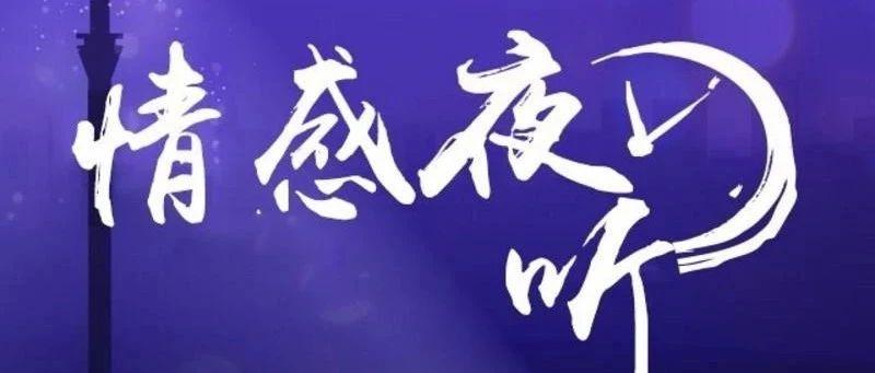 首播|金沙游戏首档活情感话题《金沙游戏夜谈》中秋版开播啦!