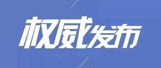 阜新市新型冠状病毒感染的肺炎疫情防控指挥部令第2号