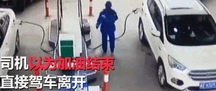 余江人加完油一定要看后视镜,要不然加油站没了!