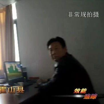 上班期间玩游戏、炒股、看电视!六安这些公务员被逮个正着!