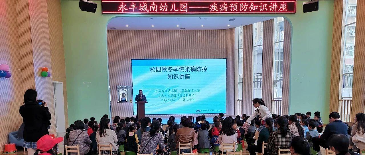 县疾控中心开展校园秋冬季传染病防控知识讲座