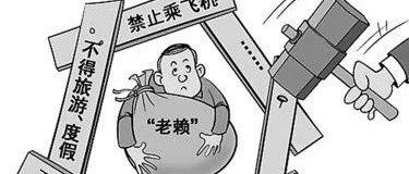 龙8国际娱乐中心县法院2018年限制被执行人消费第四号公告