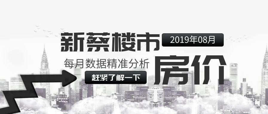 2019年8月份新蔡�h住宅整�w均�r��4342元/m2,部分�衢T小�^二手�r格均�r在4052.6元/m2。