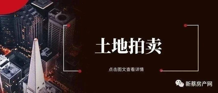 【土地拍卖】9月07日新蔡一宗工业用地成交!