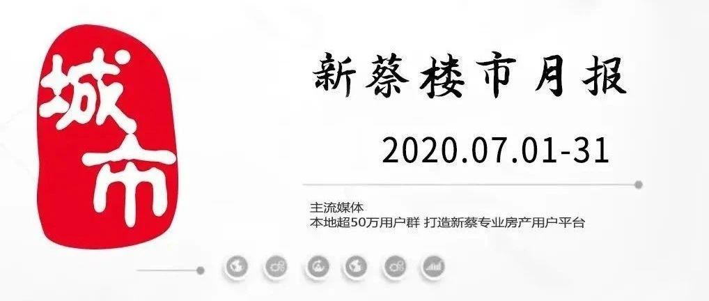 重磅发布!2020年07月份新蔡县楼市月报