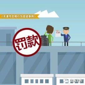 《天津市文明行�榇龠M�l例》公益宣�髌�:高空��物