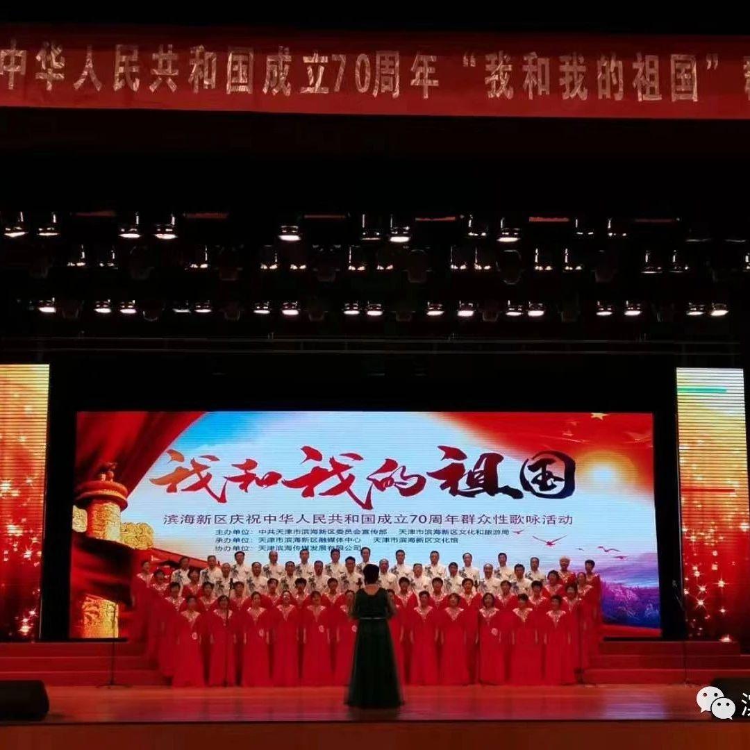"""滨海新区""""我和我的祖国""""歌咏大赛开赛!快为你支持的队伍助威"""