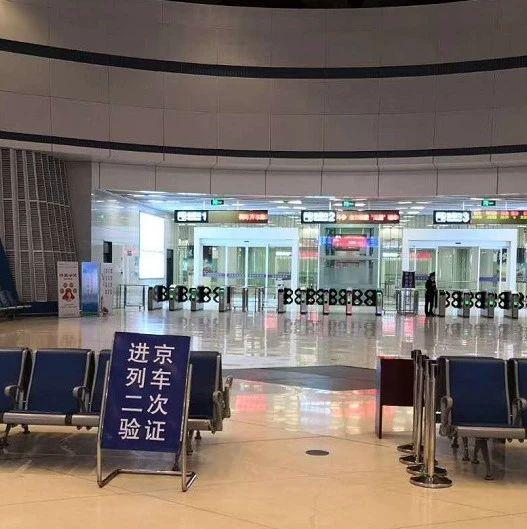 """滨海新区进京列车将""""二次安检"""",建议提前到站候车!"""