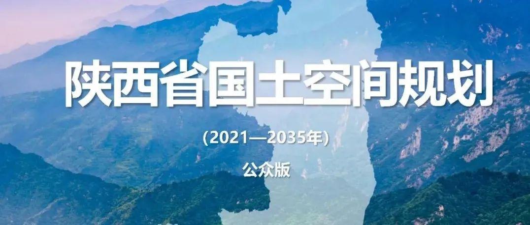 公告|《陕西省国土空间规划(2021-2035年)》公开征求意见建议