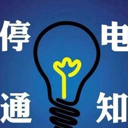 【便民信息】10月24日,韩城这些地方停电!