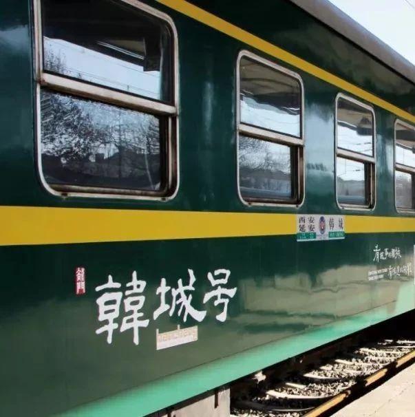 【改革开放四十周年优秀征文】梦回韩城