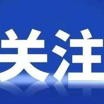 陕西省2021年劳动节公路网出行温馨提示