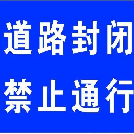 扩散!前往西安、宝鸡方向的韩城人注意!下周一开始,这些道路封闭!