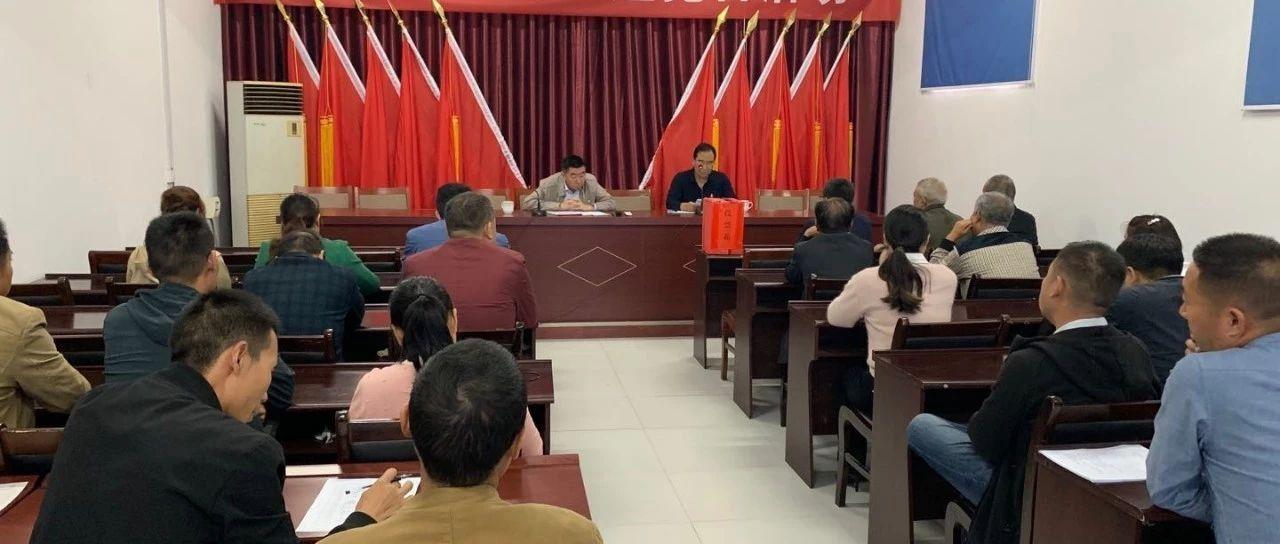 中共宝丰县自来水公司支部委员会召开换届选举大会