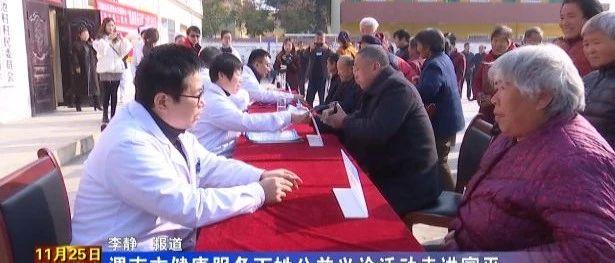 渭南市健康服务百姓公益义诊活动走进富平