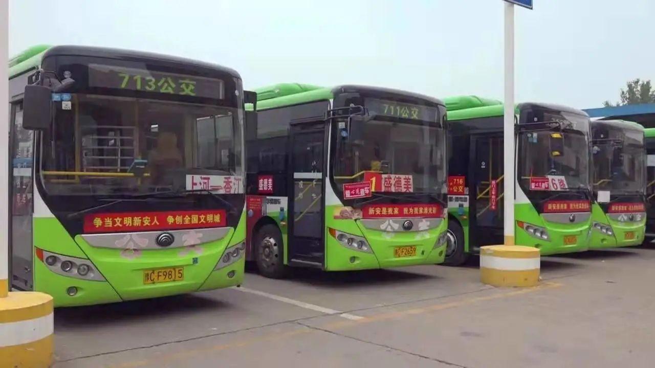 """""""码""""上乘车,新安公交车微信支付来啦!"""