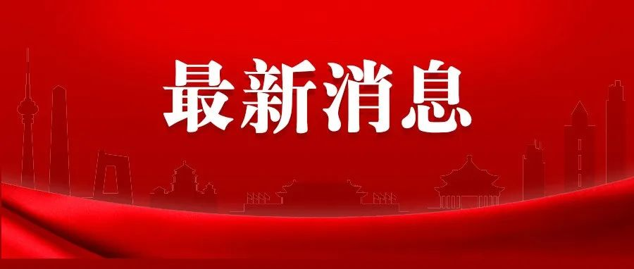 新安县疫情防控指挥部最新发布