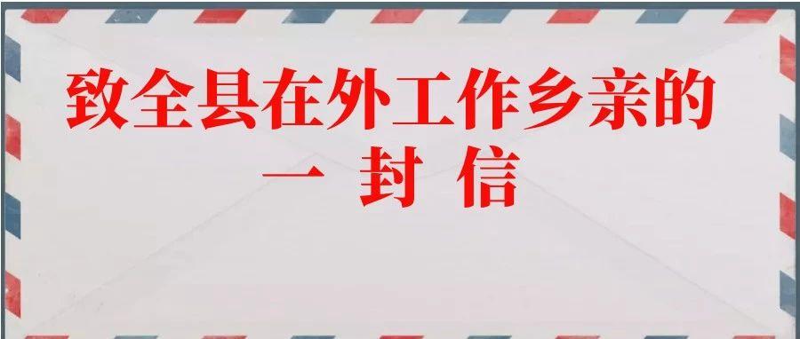 新安县委、县政府致全县在外工作乡亲的一封信