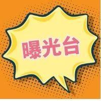 【曝光�_】交通�`法行�椋�曝光!(2019年8月第3期)