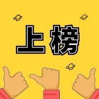 """公示!新安�@16人入�x洛�市""""�l村光�s榜"""""""