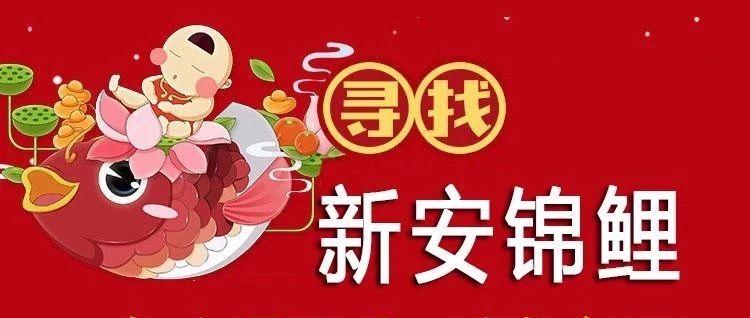 【中奖公布】新安锦鲤诞生啦!