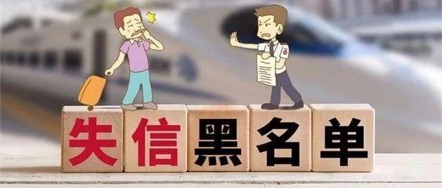 """曝光!新安县最新一批失信被执行人""""老赖""""名单"""