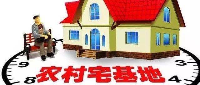 家住农村的新安人注意了!国家发布新规,你家宅基地将有大变化